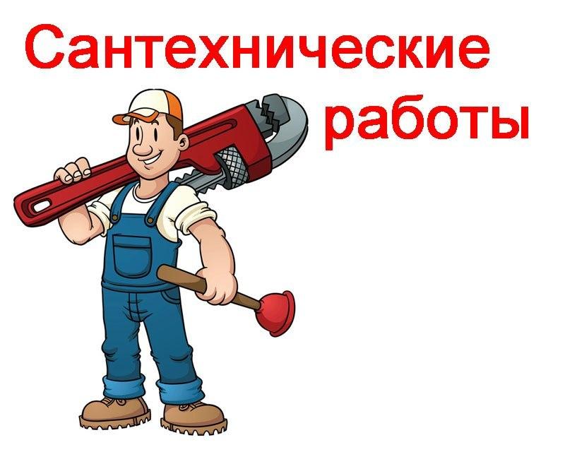 Сантехнические работы Ижевск