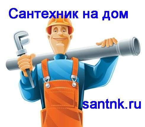 Сантехник Ижевск